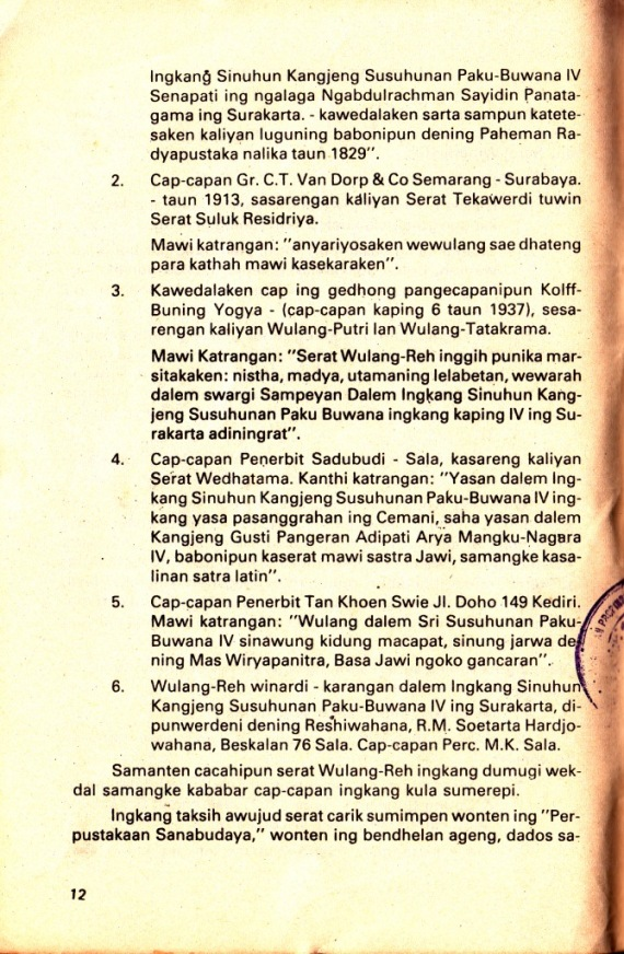 Sejarah dan berbagai buku tentang Serat Wulang Reh.